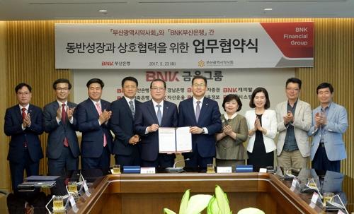 부산은행-부산약사회 대출 우대금리 협약