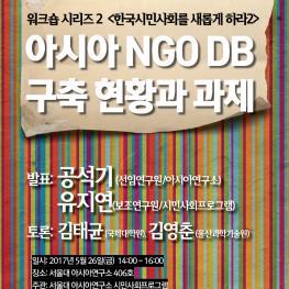 서울대 아시아연구소, 아시아 NGO DB 구축 나선다