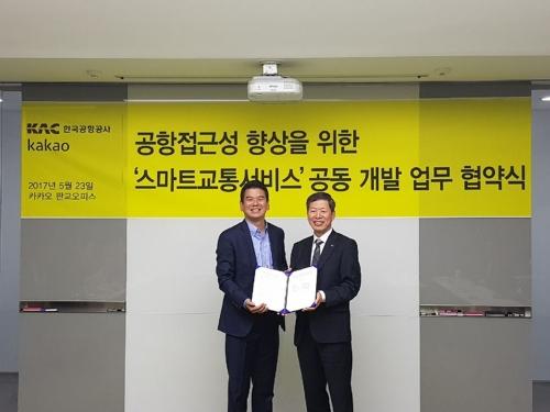 [게시판] 한국공항공사-카카오, 주차장 정보제공 체계 구축 MOU
