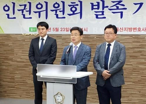 """울산변호사회 인권위 """"동진오토텍 노조간부 구속사태 조사"""""""