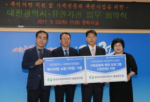대전시 가족공동체 복원사업…수력원자력 등 3개 기관 참여