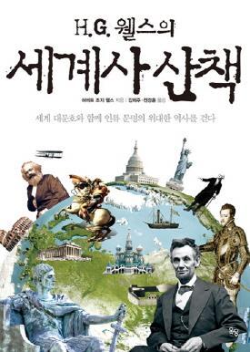 '과학소설의 아버지' H.G.웰스가 쓴 세계사 개론서