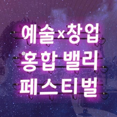 """""""연트럴파크서 스타트업과 만나요""""…'홍합밸리' 축제"""
