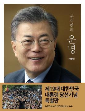 [베스트셀러] '문재인의 운명' 1위 올라