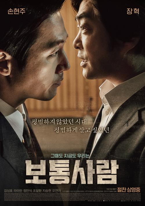 영화 '보통사람' 해외 영화제 잇따라 초청