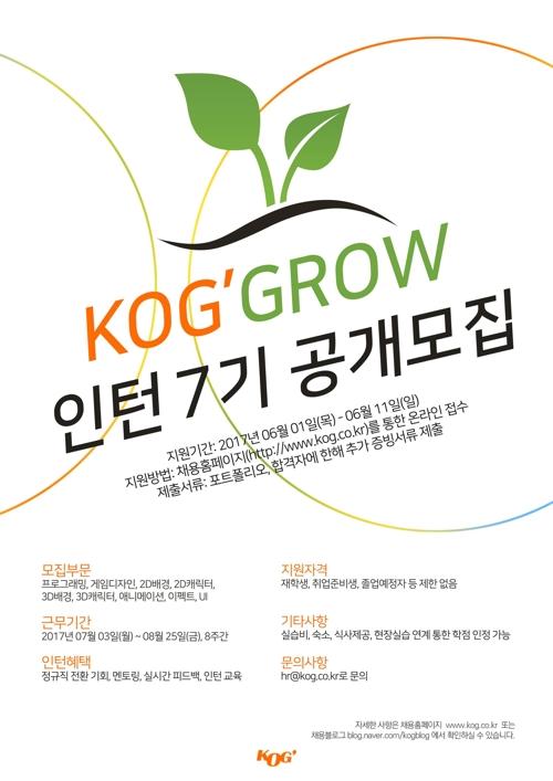 KOG 인턴 프로그램 GROW '채용 전제형'으로 전환