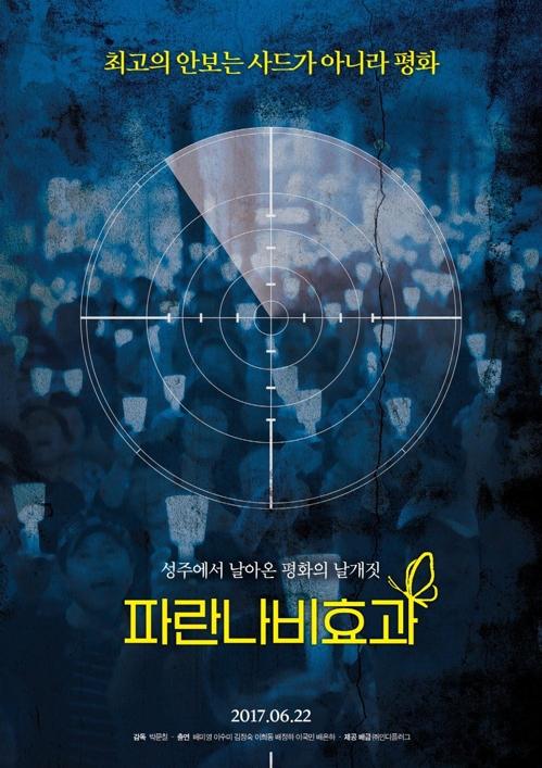 """""""픽션보다 큰 감동""""…극장가 다큐멘터리 바람"""