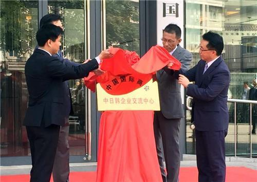 中국제상회, '기업교류의 장' 중일한기업교류센터 출범