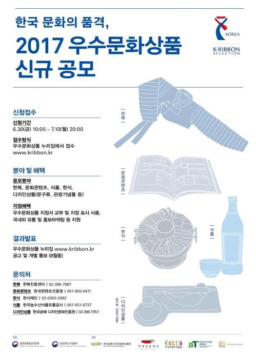 농식품부·문체부, '한국문화 대표 상품' 찾는다