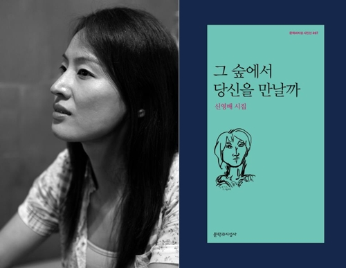 시(詩)가 여성성을 품는 두 가지 방법…신영배·김상미 새 시집