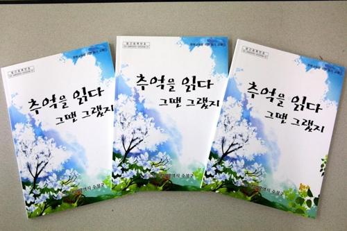 대구 수필 학습동아리 회원 한글 교재 제작
