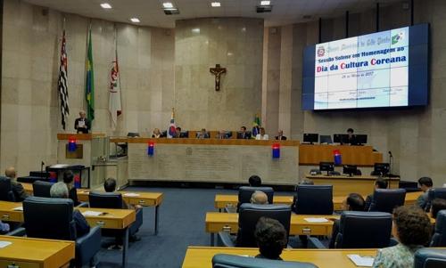 브라질 상파울루서 '한국 문화의 날' 지정 기념행사 열려