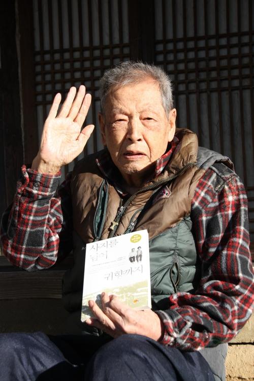 강제동원 다룬 '사지를 넘어 귀향까지' 주인공 이상업씨 별세