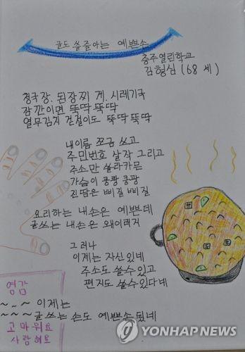 """""""중풍 영감 수발 요양사가 꿈"""" 만학도 어르신들 사연 '애절'"""