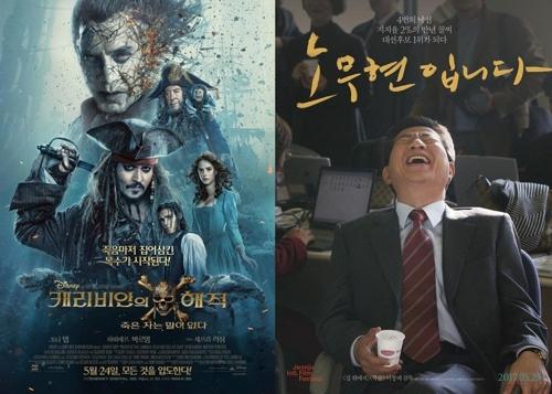 [박스오피스] '캐리비안의 해적'·'노무현입니다' 쌍끌이