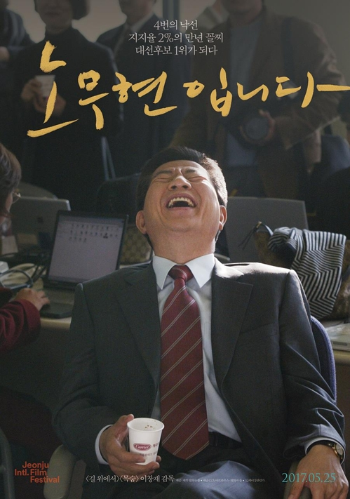 다큐 영화 '노무현입니다' 나흘간 59만 관객 동원 '돌풍'