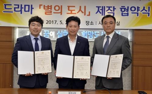 우주항공드라마 '별의 도시' 포천 평강식물원서 촬영