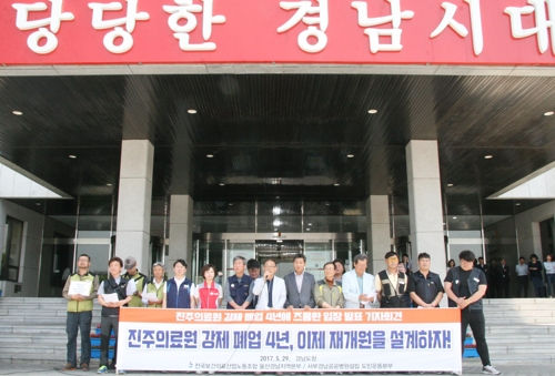 보건산업노조, 경남도에 폐업 진주의료원 재개원 촉구
