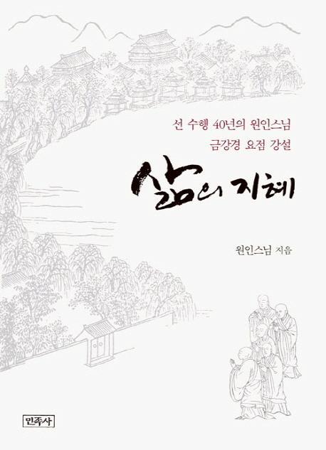 [신간] 삶의 지혜·불교로 바라본 생태철학