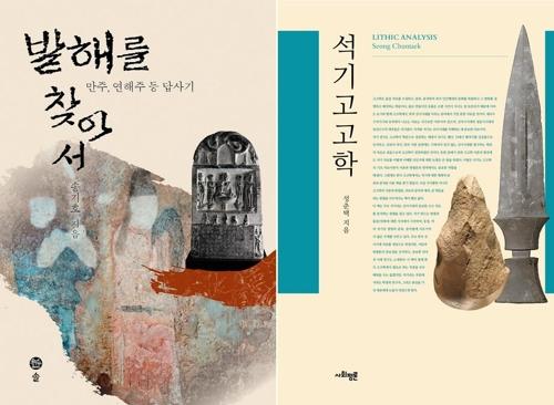 [신간] 발해를 찾아서·석기고고학