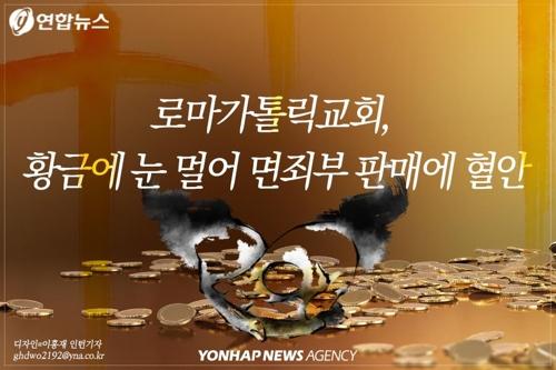 [숨은 역사 2cm] 종교개혁 직전 책 1권 제작에 송아지 300마리 도살