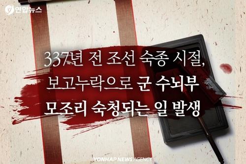 [숨은 역사 2cm] 조선 왕실 보고누락으로 군 수뇌부 모조리 숙청됐다