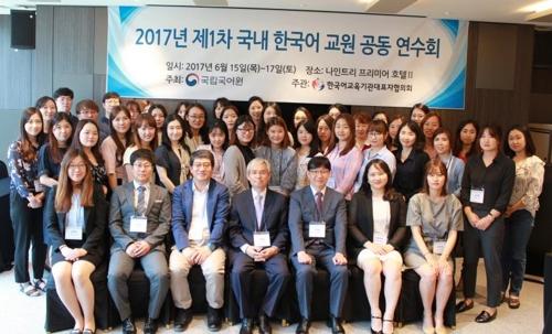 국내 한국어 교원 '멀티미디어 활용 교수법' 주제 연수