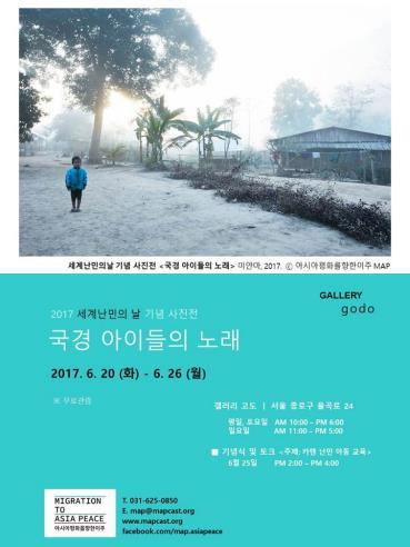 한국 청소년의 미얀마 난민아동 사진전 '국경 아이들의 노래'