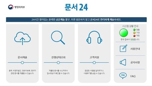 """""""정부 일자리사업 공문도 '문서24'로 제출하세요"""""""