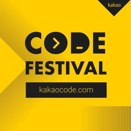 [게시판] 카카오, 대학생 대상 프로그래밍 대회