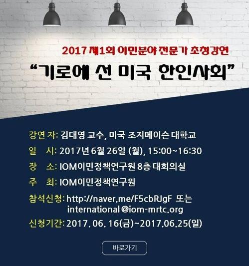 '기로에 선 美 한인사회'…재미교수 IOM이민정책연구원 강연
