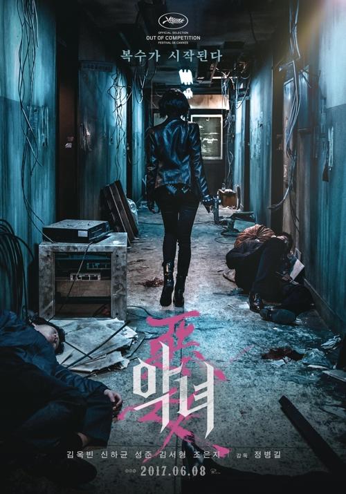 김옥빈 주연 '악녀' 관객 100만 돌파