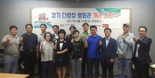 경기도 다양성영화관 6곳 신설…총 26곳 운영