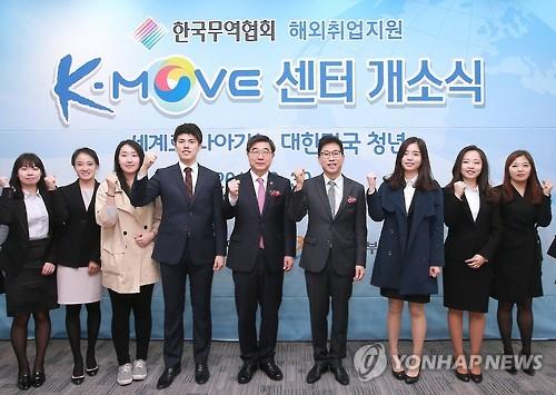 '해외취업 지원' 부산 K-Move센터 개소…국내 2번째