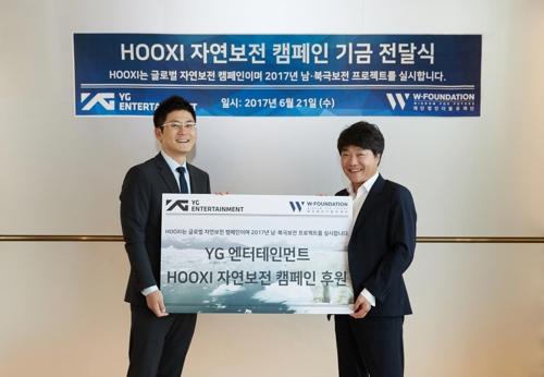 YG, W-재단 자연보전 캠페인에 1억원 기부
