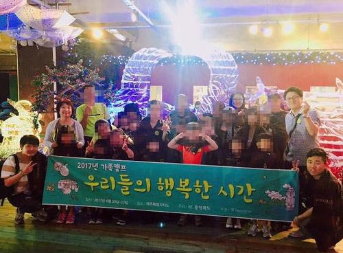 [충북소식] 충북아동보호전문기관, 가족힐링캠프 운영