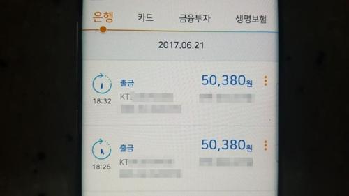 KT, 5월 통신요금 중복 출금…고객 60만명 피해 추정(종합)
