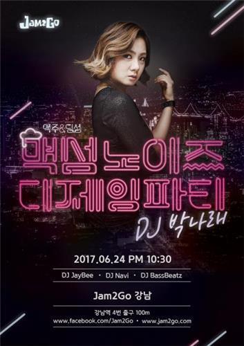 박나래, DJ로 뜬다…24일 강남역서 EDM 파티