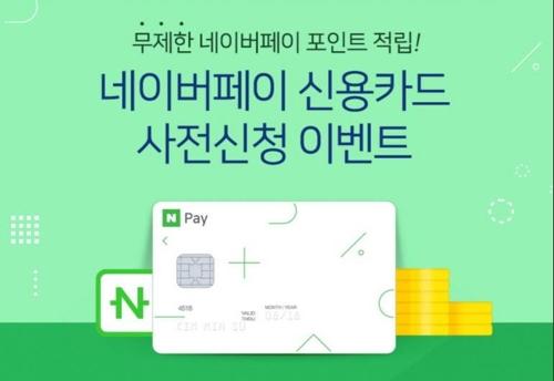 네이버·신한카드, '네이버페이 신용카드' 출시