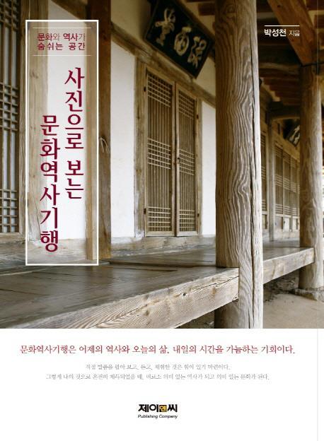 광주일보 박성천 기자 '사진으로 보는 문화역사기행' 펴내