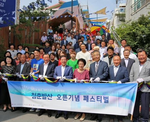 현대차, 광주시와 도시재생사업…'청춘발산마을' 오픈