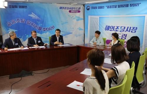 조달청장 '해외조달시장 두드림, 이야기 쇼' 페이스북 생방송