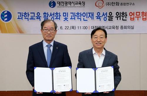 [대전소식] 시교육청-한화종합연구소 '과학인재 육성' 협약