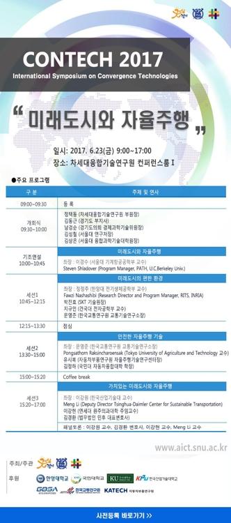 차세대융합기술원, '미래도시와 자율주행' 국제심포지엄