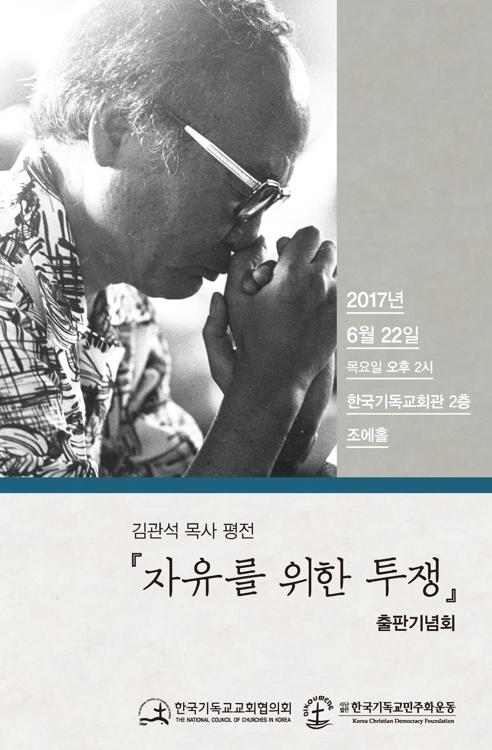 """""""삶 자체가 한국의 민주화운동史""""…김관석 목사 평전"""