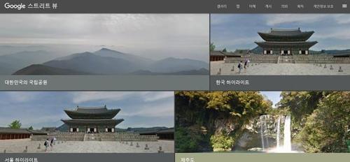 [게시판] 구글, 국립공원 탐방로 파노라마 이미지 제공