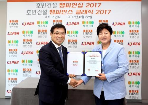 호반건설, KLPGA 투어 공식 후원