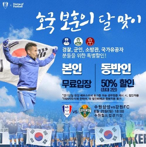 프로축구 수원, 25일 강원전에 군인·소방관·경찰 무료 입장