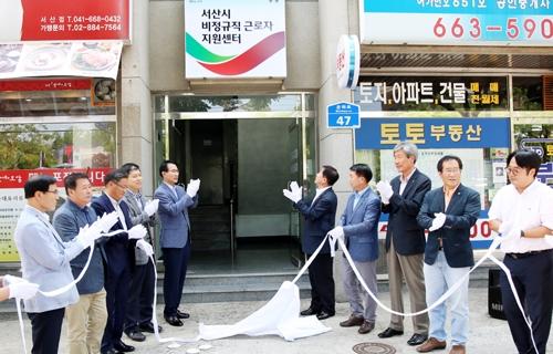 '처우개선·근로조건 향상' 서산 비정규직 지원센터 개소