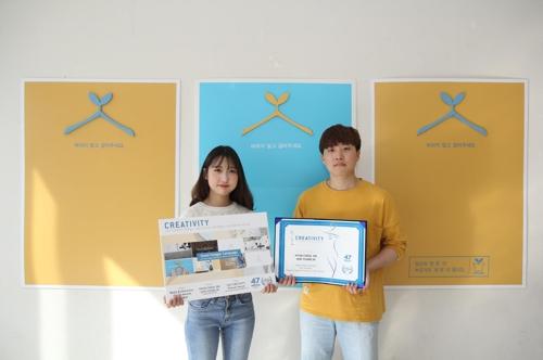 을지대 안현철·인선영 학생, 국제광고·디자인상 수상